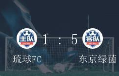 日乙第36轮,东京绿茵5-1高奏凯歌,琉球FC颜面全失