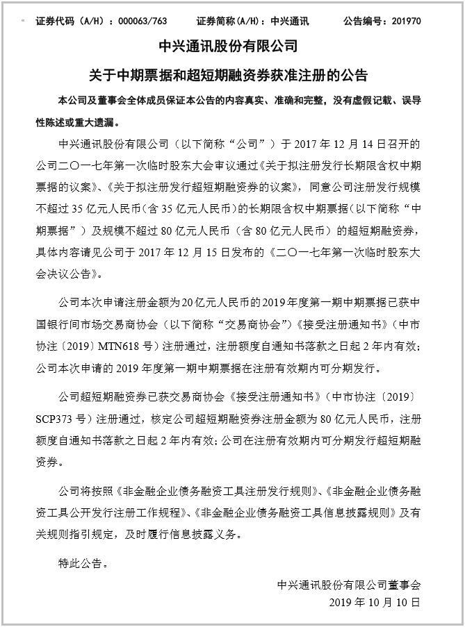 华为首次境内发债后,中兴时隔4年发债100亿_注册