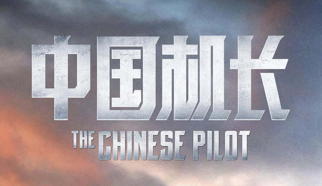 <b>《中国机长》,Angelababy演技得到称赞,网友直呼脱胎换骨</b>