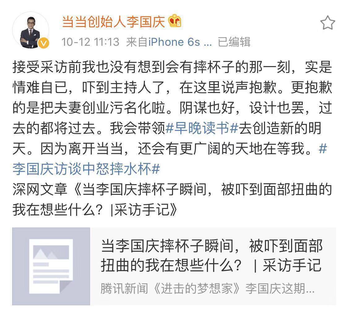 李国庆为摔杯道歉:吓到主持人,把夫妻创业污
