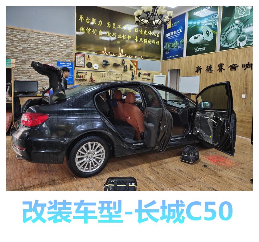 淄博长城C50音响改造提升室内音响效果