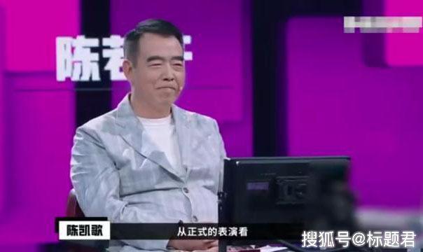 明道落选有3点原因,陈凯歌的鞠躬恰到好处,演员并不是那么好当