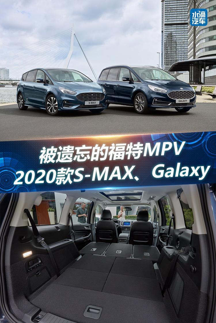 原版被遗忘的福特MPV 2020 S-MAX,Galaxy