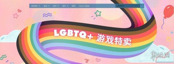 Steam商城LGBTQ+游戏特卖开启!奇异人生系列打折