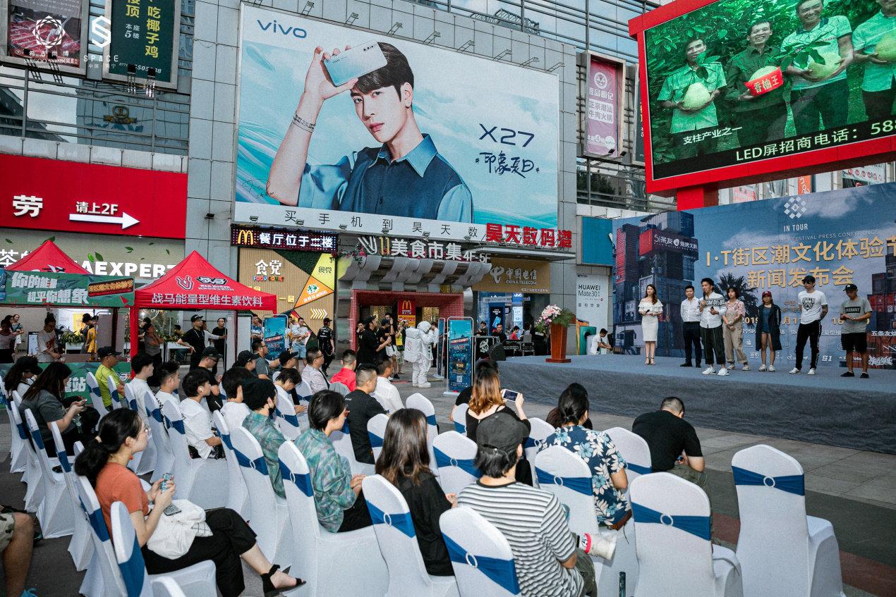 IT街区潮文化体验节新闻发布会在南宁举行