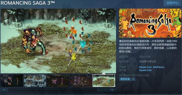 SE《浪漫沙加3》HD重制版上架Steam11月12日發售_游戲