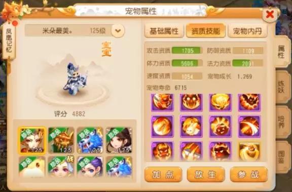 梦幻西游手游:神威组大神宠物展,全服第一善恶鬼剑你服不服?