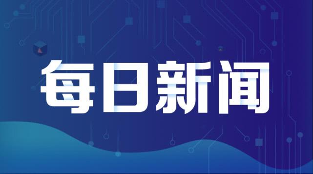 2019/10/12 星期六 銀承庫每日財經新聞早報_中國