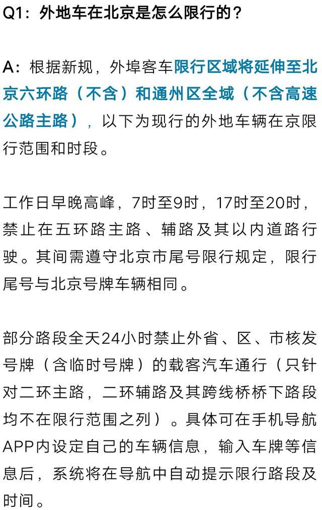 <b>11月1日后,外地车牌在北京该怎么开最全解读来了</b>