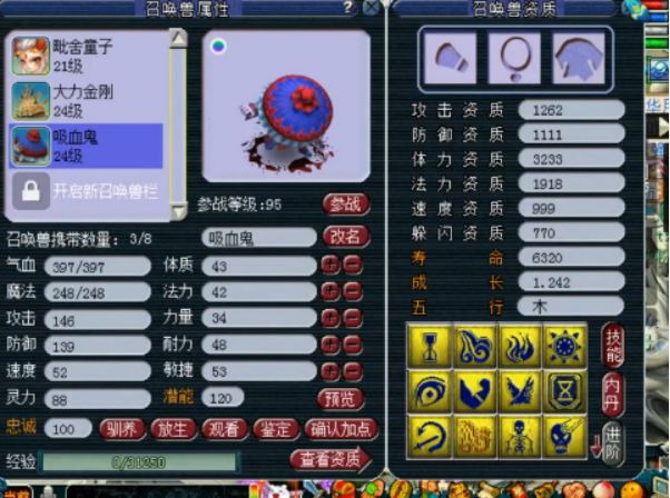 梦幻西游:合宠出18技能召唤兽,这样的资源不是随时都有的!