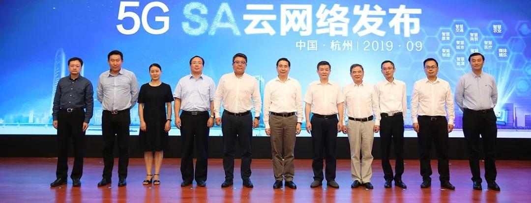 新组网,新安全,首个5GSA云网络发布