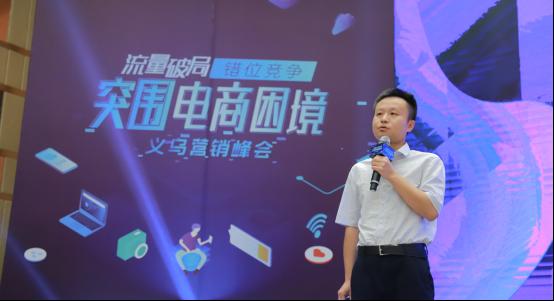 如何玩转短视频营销?义乌首次抖音营销峰会给你答案!