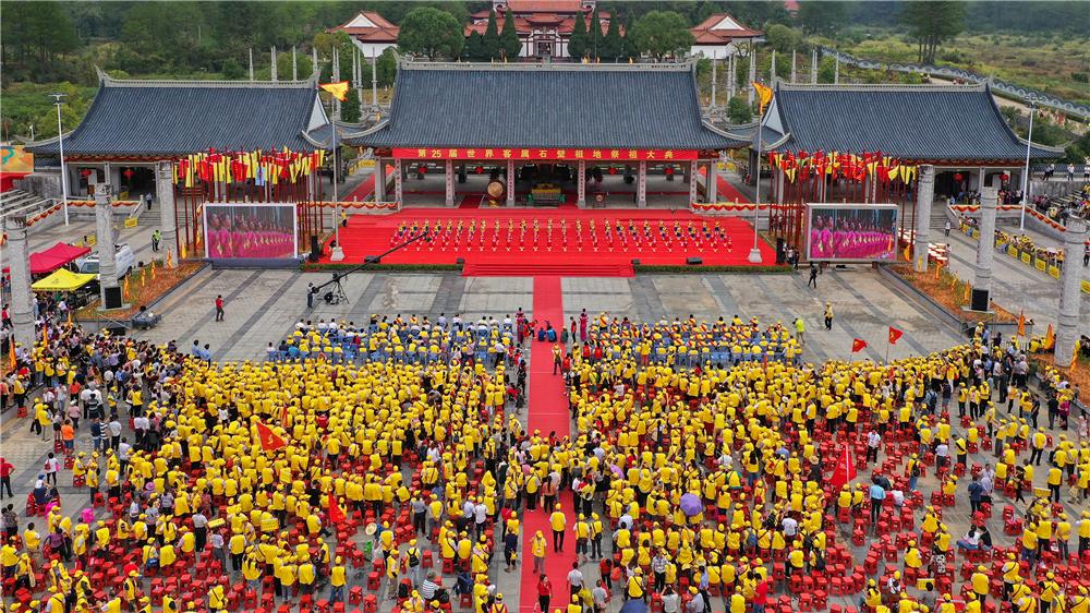 第25届世界客属石壁祖地祭祖大典在宁化举行