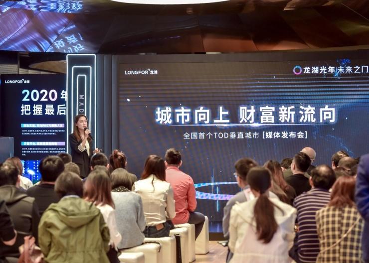 龙湖光年 未来之门媒体发布会透露出三大信息