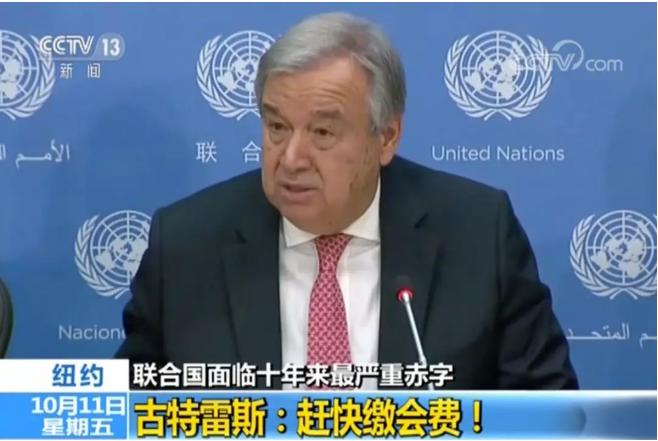下个月可能就发不出工资了!联合国秘书长:某些国家赶紧缴会费