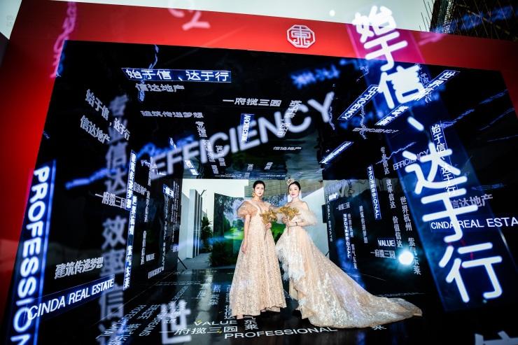 世界杭州,紫气东莱——信达·东莱府时代生活馆大境盛启