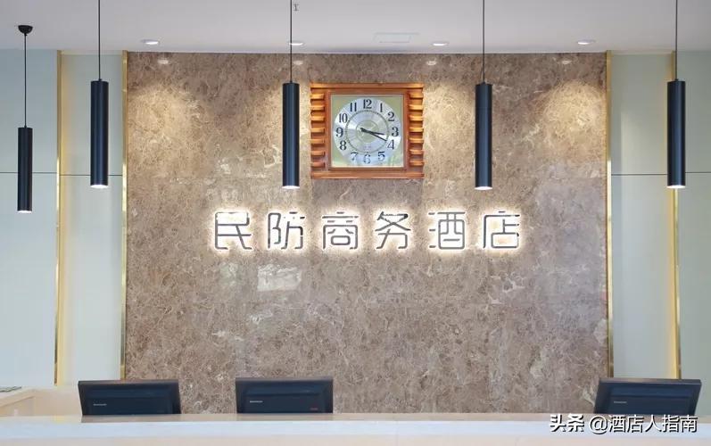 哈尔滨民防商务酒店10月12日盛大开业!