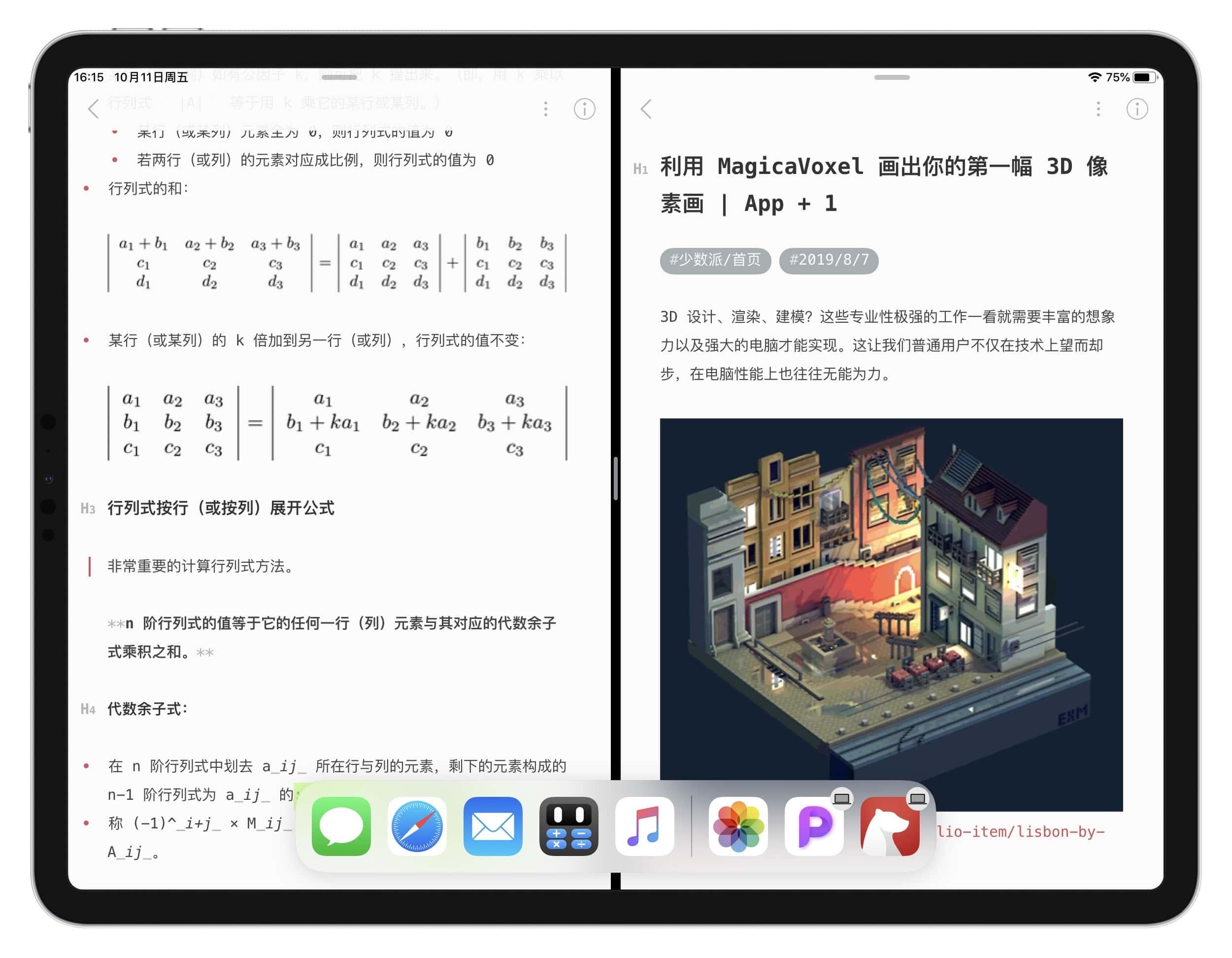 「同屏多开」的新功能,让这些App在iPad上变得更好用