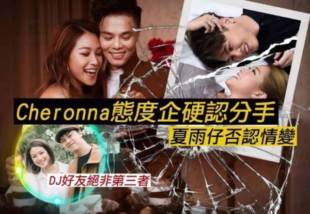 香港女子组合成员吴嘉熙被曝与夏雨儿子两年情玩完女方否认劈腿