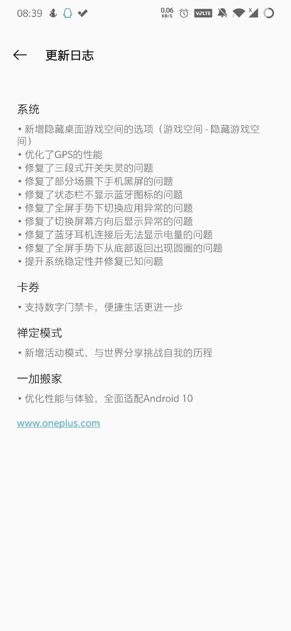 一加7Pro获安卓10公测第二版更新,支持数字门禁卡