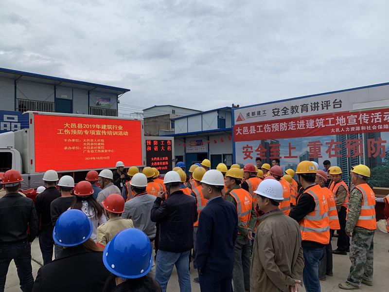 大邑县:工伤预防直通车走进建筑工地专项宣传活动顺利开展