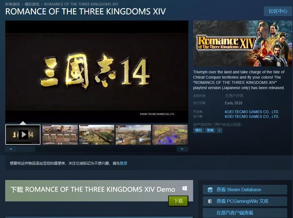 《三国志14》体验版上线Steam可限时免费游玩2周
