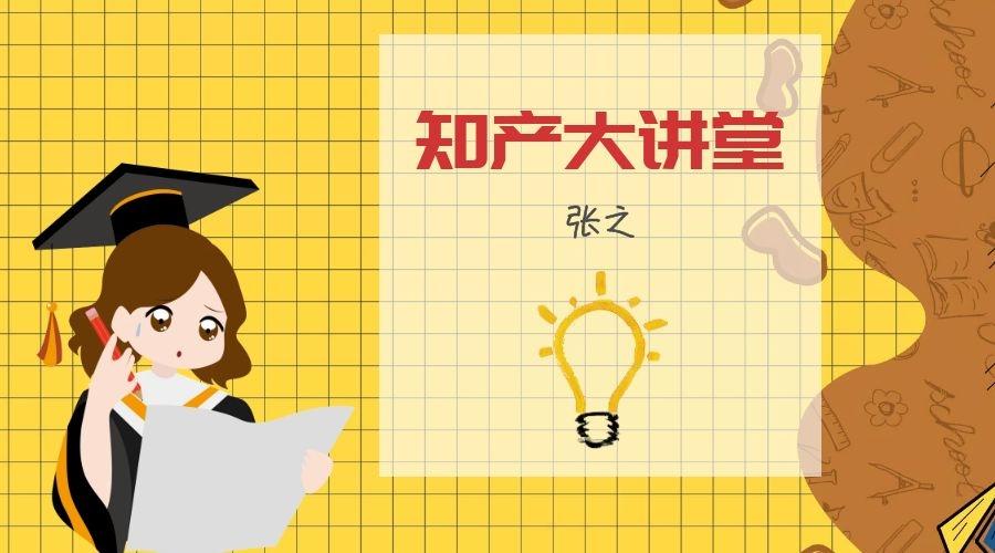 知产大讲堂丨行业技能提升与品牌注册有效性知识分享