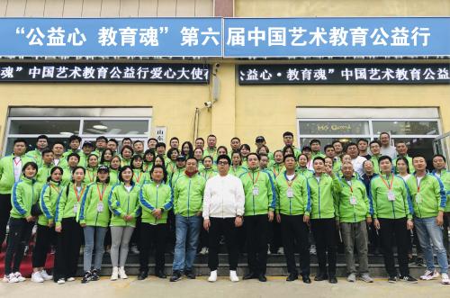 <b>公益心教育魂第六届中国艺术教育公益行圆满结束</b>