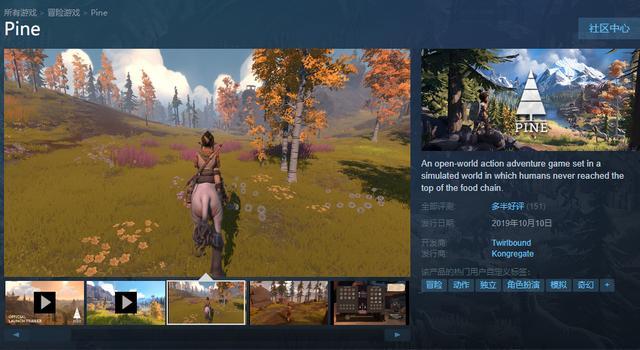 《松樹》10月10日正式發售限時9折發售中_Steam