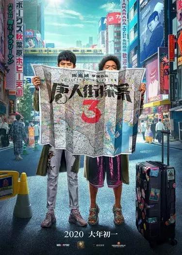 《唐人街探案3》海报放出,Q的身份引人猜测