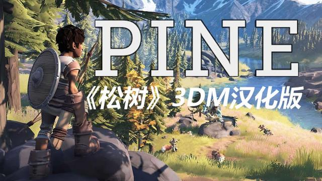 3DM汉化组制作《松树》完整汉化补丁下载_Pine