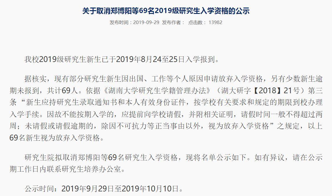 69名研究生被湖南大学录取后弃学