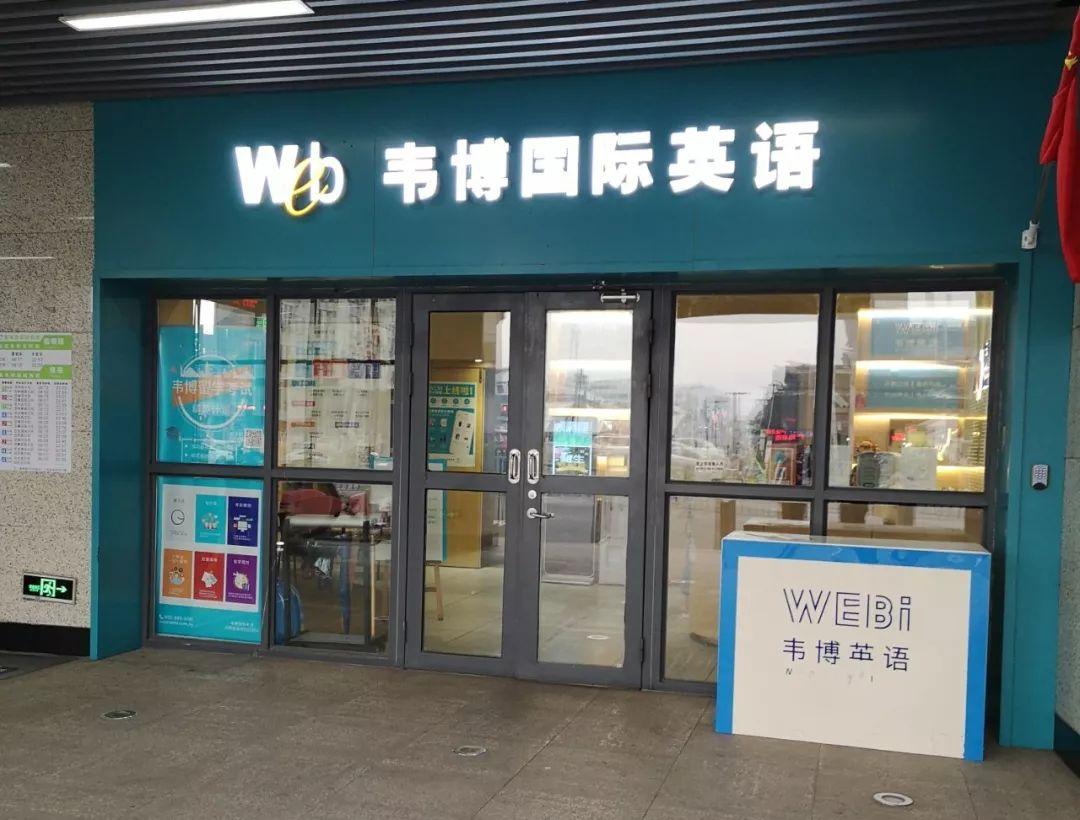 韦博英语歇了!苏州四家门店已全部停课!