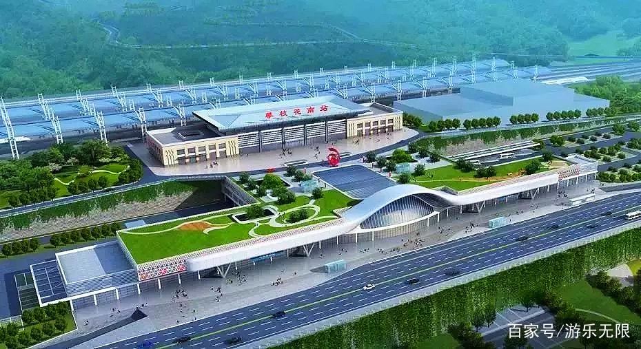 攀枝花将新增一座大型交通枢纽,多条铁路在此交汇,预计年底通车