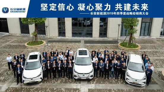 3款新车亮相经销商大会 长安新能源大动作频频这是要搞事情?