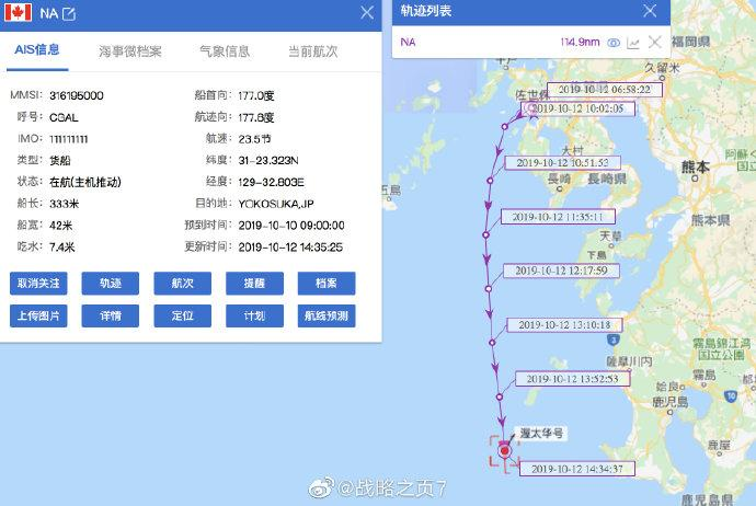 加方军舰进东海,警报不断响起遭锁定,鹰击导弹竖起发出攻击信号