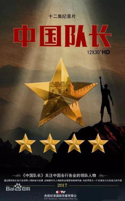 建国70周年专题:践行中国梦《中国队长》在行动(下)