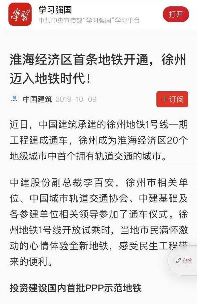 学习强国平台报道徐州地铁1号线建成通车