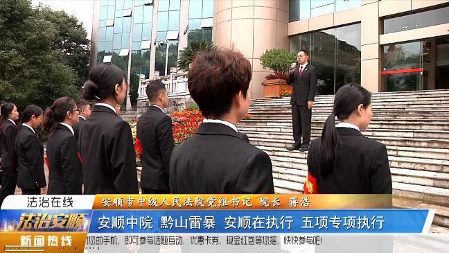 """安顺两级法院""""黔山雷暴——安顺在执行""""专项行动正式启动"""