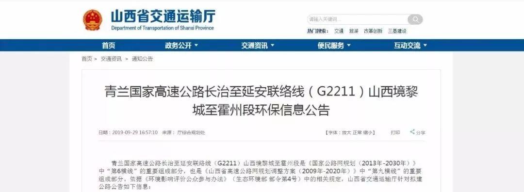 快 讯 ▎总投资238亿!临汾又要建一条高速公路!
