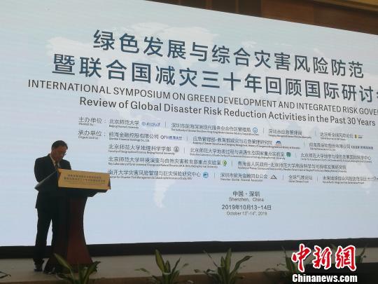 郑国光:中国防灾减灾取得瞩目成就