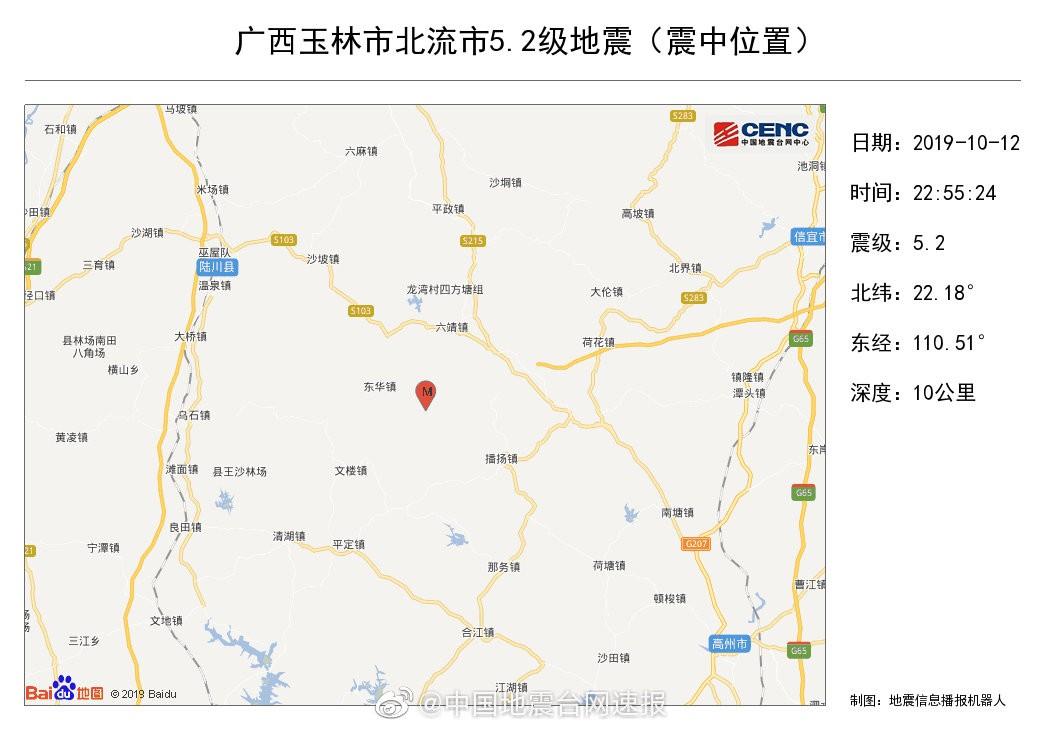辟谣:广西凌晨两点多有余震官方微博紧急辟谣!