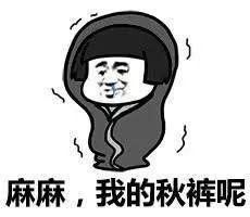 【壹周烤】北方遭遇断崖式降温,抢个红包买秋裤(66元红包等你来)