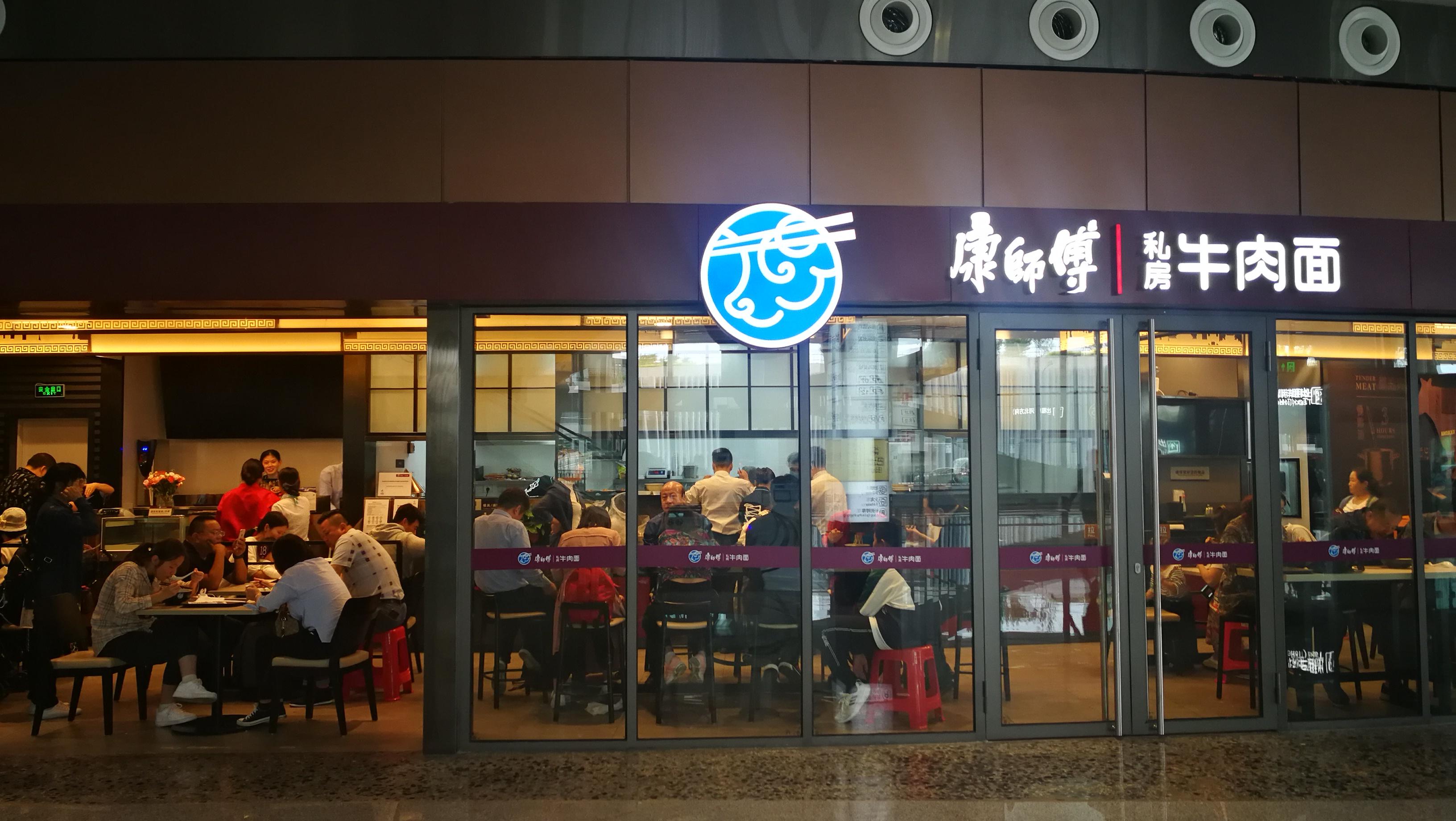 """""""寻味""""大兴国际机场:米线炸鸡和日料,快餐同样有花样"""