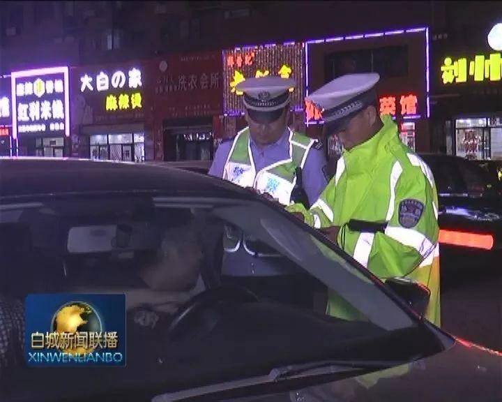 通榆县交警大队开展夜检夜查统一整治行动