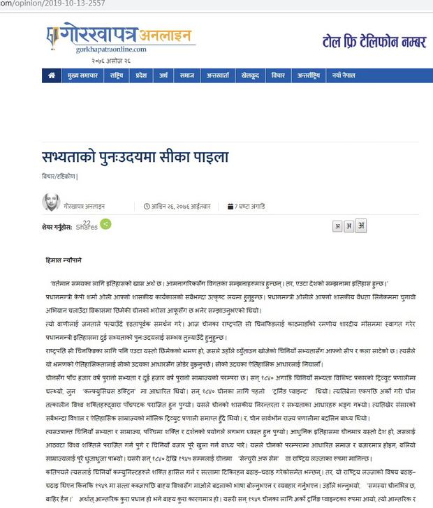 尼泊尔媒体热议习近平主席访问尼泊尔
