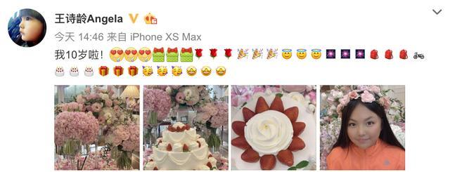 王诗龄头戴花环庆祝10岁生日,吃蛋糕露甜笑,生日派对依然奢华