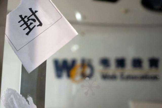 韦博英语阴霾60天:创始人试图融资自救 有学员9月开始退款