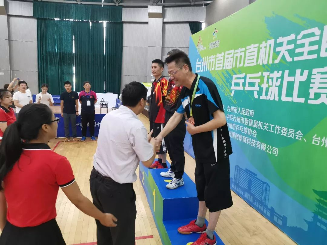 热文:市教育局获团体赛冠军|台州市首届市直机关全民健身运动会乒乓球比赛圆满落幕