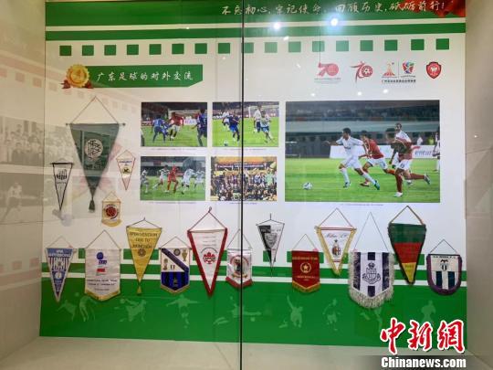 广东足球70年文化展开幕 传承南派足球文化